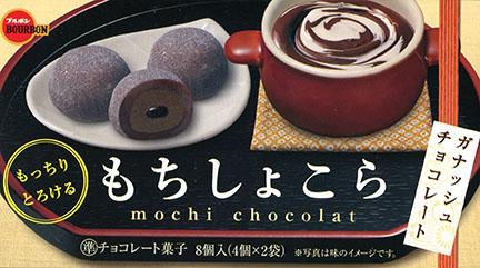 ChocolateMochi