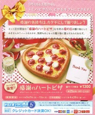 PizzaMother