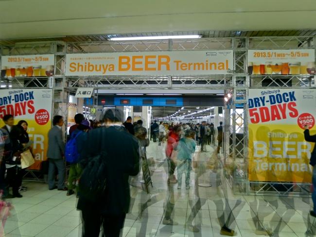 BeerTerminal