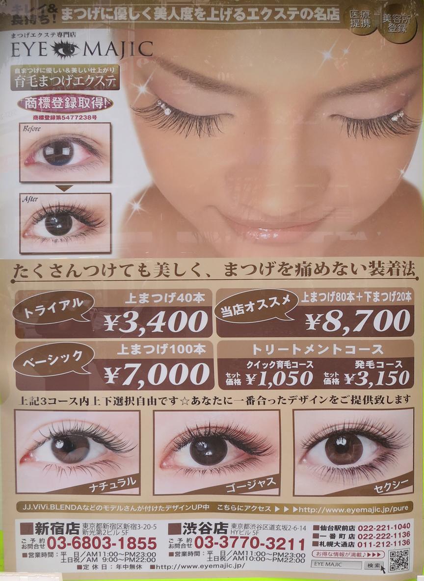 EyelashExtend