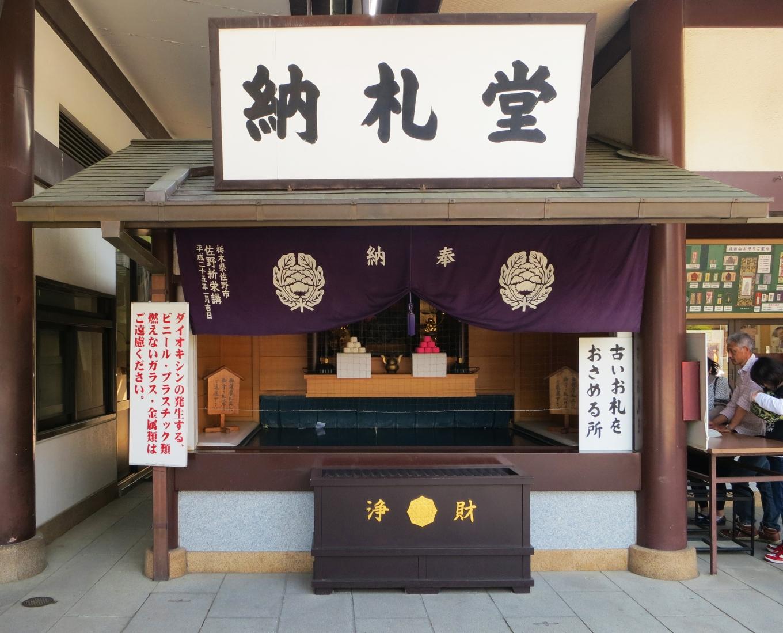 ShrineMoeru