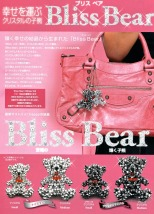 See this pair of rhinestone teddy bears? If you've read Fallen Angel, you know exactly what they're for!