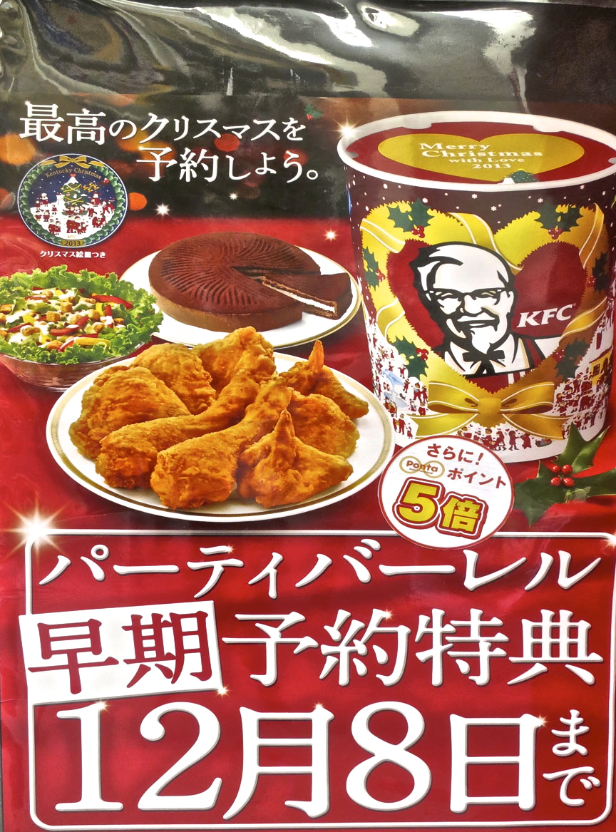 Traditional KFC Christmas Dinner, Now With Seaweed! | Jonelle ...