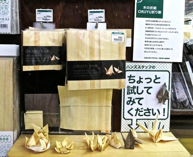 OrigamiWood