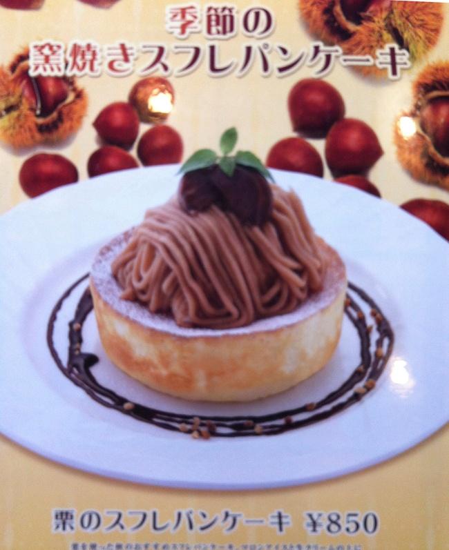PancakeChestnut
