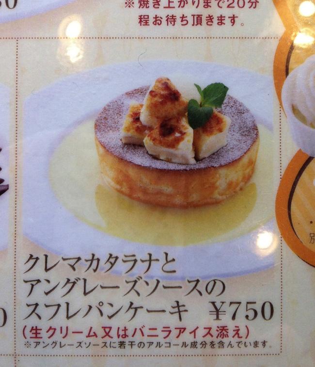PancakeFlan