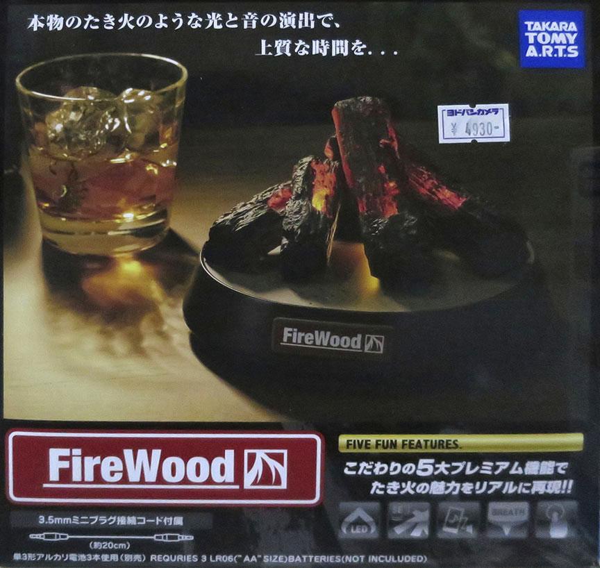 FirewoodFront