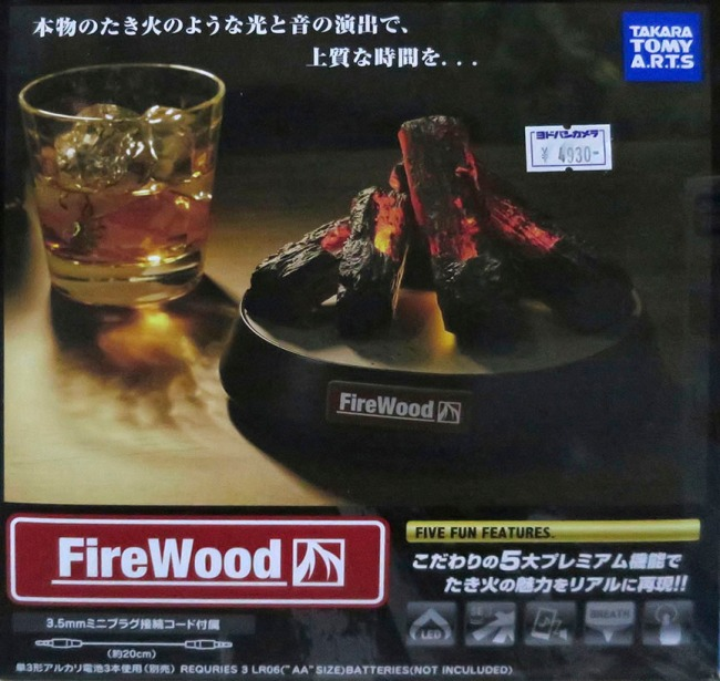 FirewoodFront
