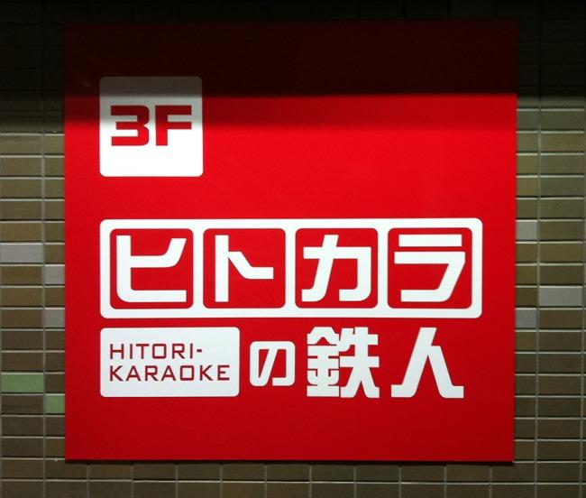 HitoriKaraoke