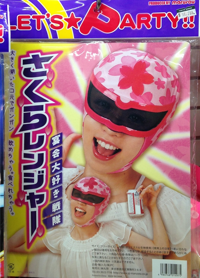 Faster than a chugging bullet! Able to leap long restroom lines with a single bound! Sakura Ranger to the rescue!