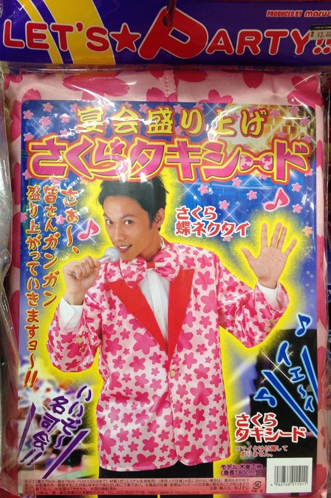 Makes this Sakura Tuxedo look almost tasteful, doesn't it?