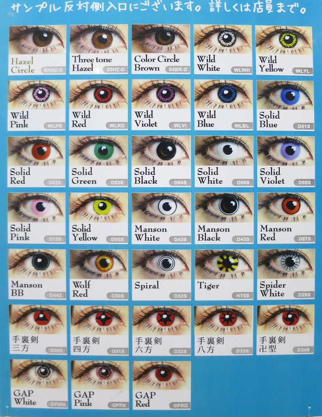 ScaryContacts
