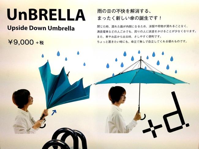 UnbrellaSign