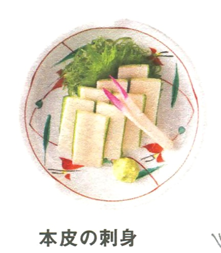 Whale skin, with wasabi.