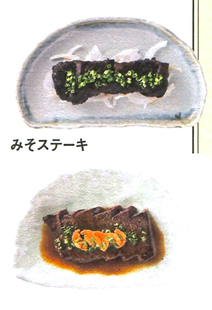 Whale steak, with Frenchified mushroom sauce or miso and onions.