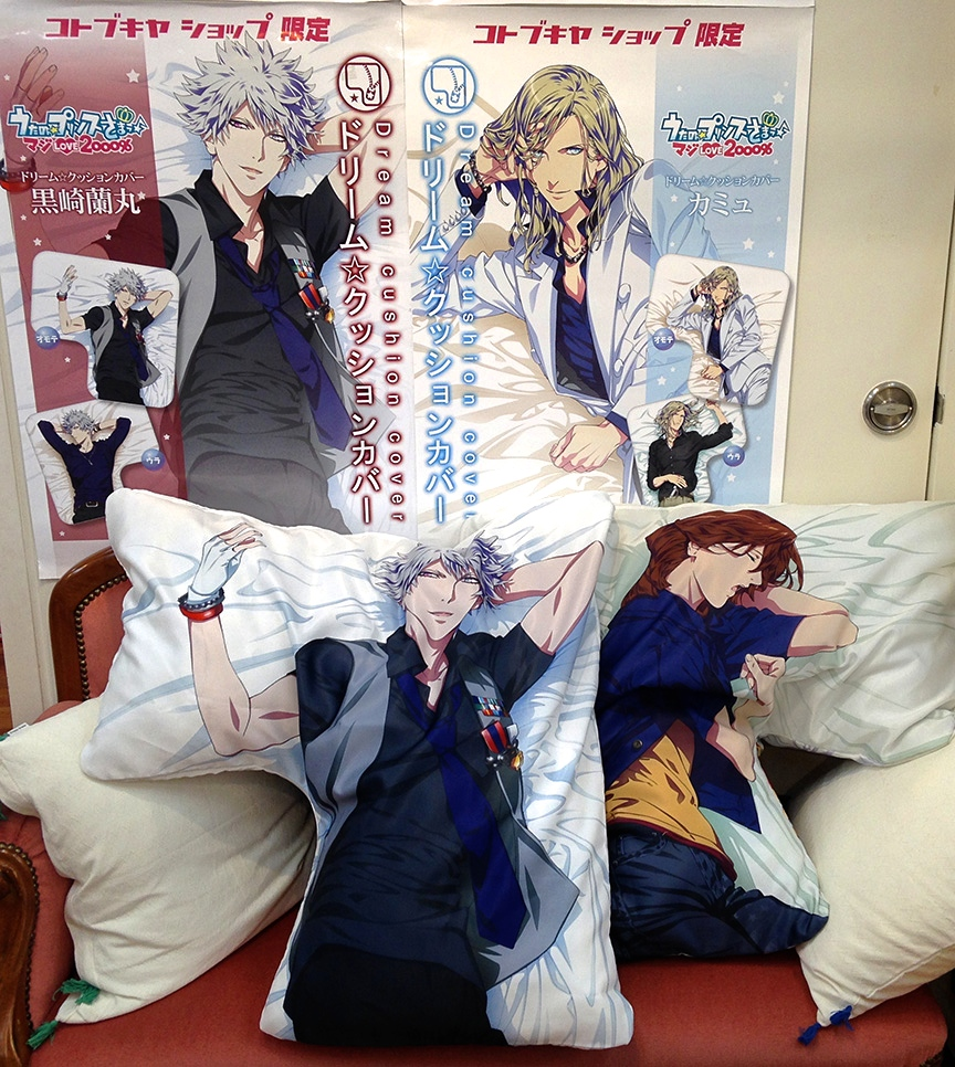 "These swoonworthy lads promise ""true love 2000%!"" (Seen at Kotobuki in Akihabara)"