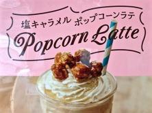 PopcornLatteFeat