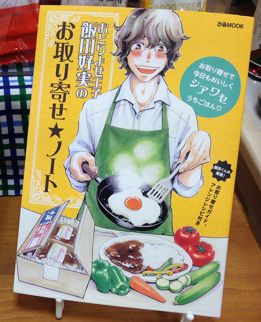 And for those who truly need Remedial Food Prep 101, this cookbook starts out with a recipe for that childhood comfort food, tamago kake gohan: make some rice and mix in a raw egg. Voila! Dinner!