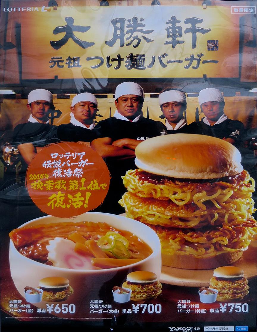 BurgerTsukemen