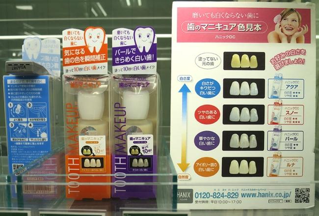 ToothMakeup