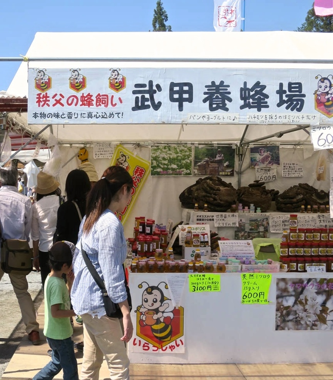Hey, look! A stand selling local honey! Do you think it's made from the shibazakura flowers this park is famous for? Let's get some to bring back to Tokyo as a souvenir! Hmm, should we get a big jar or a...
