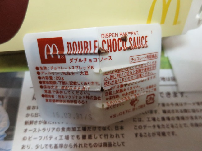 Also, in case you were wondering, this is how you open the dual-choco drizzle pack. Of course you crack it open pointing toward your fries, not your coat, so it doesn't go all over you instead of your food. (NOT THAT WE KNOW ANYONE WHO WOULD DO SOMETHING SO LAME SHUT UP.)