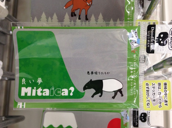 An appropriately anxious-looking tapir gracing a subway card sticker