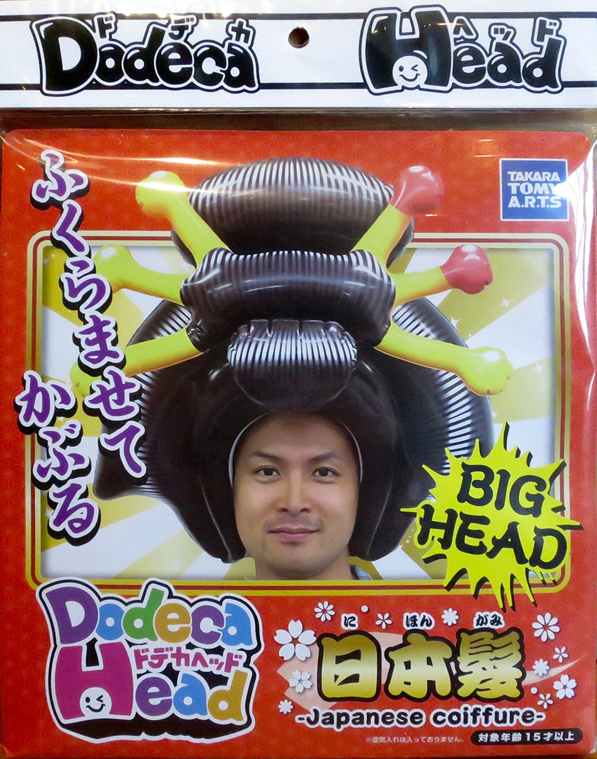 Because who could fail to be baffled and delighted with THIS? (Available at the souvenir shops on the street parallel to Nakamise-dori, in Asakusa)