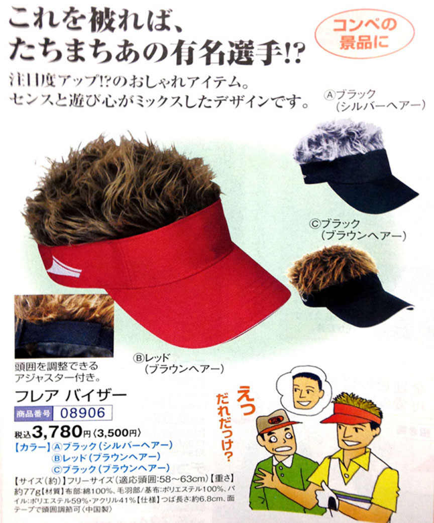 Whatever color your ideal thatch, augment the golfer in your life's natural tresses with this golf hat toupee. Can be ordered from the gift catalog on the bullet train.