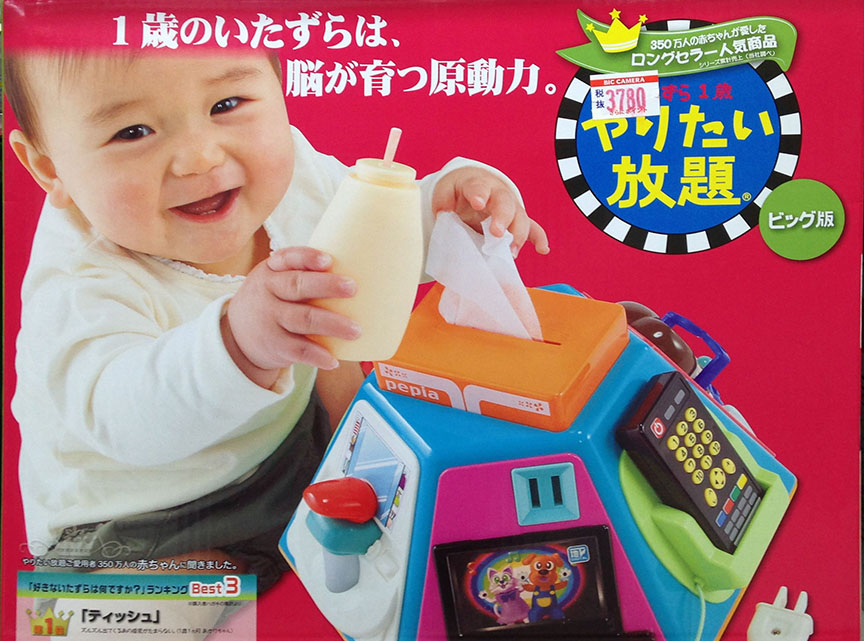 Japanese baby toy device charger