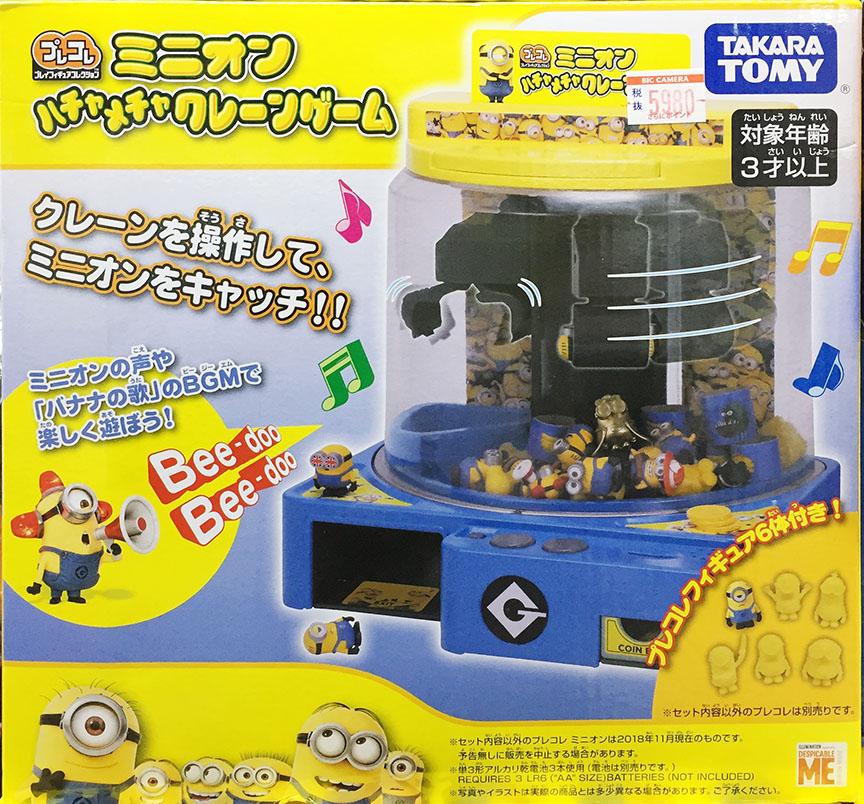 Japanese toy claw machine