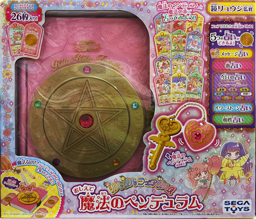 Japanese toy spell casting set