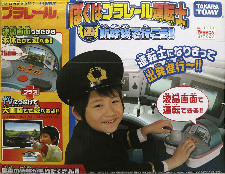Japanese train driving simulator toy