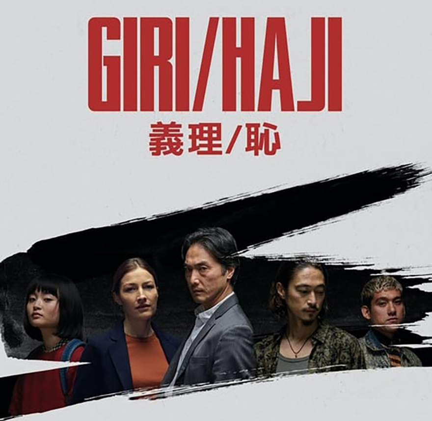 Giri/Haji drama title graphic