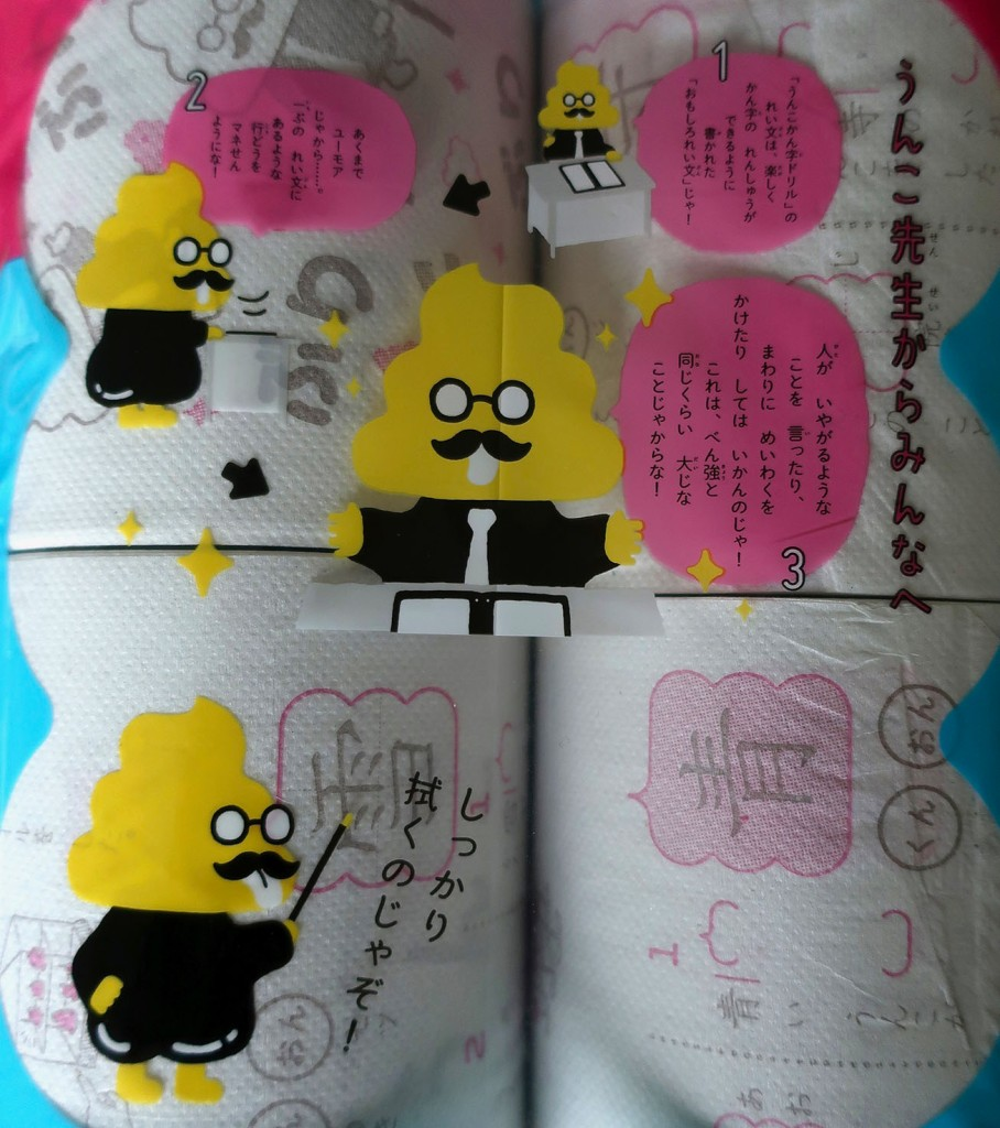Close-up of Professor Poop toilet paper package