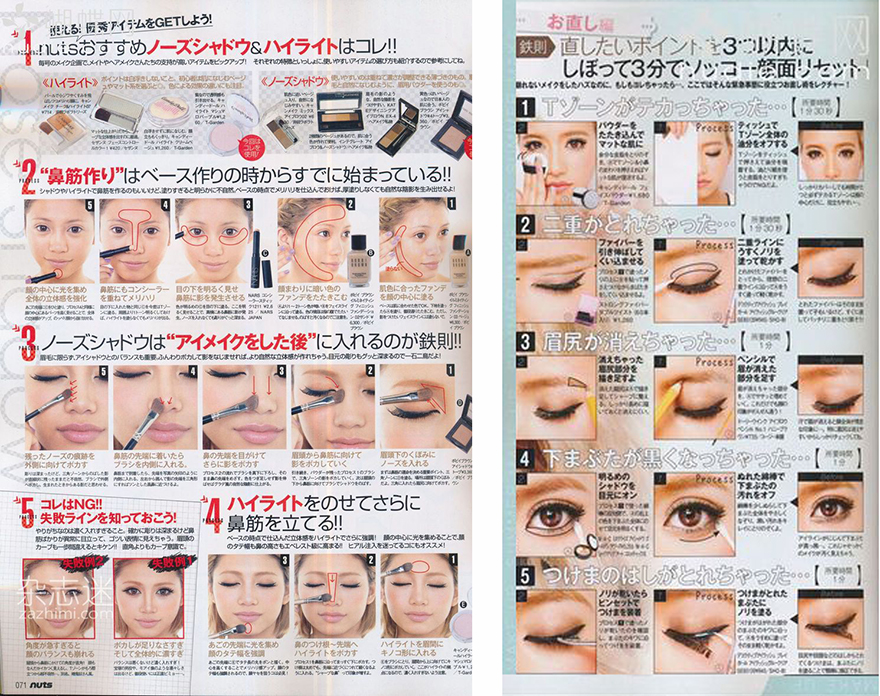 Japanese makeup how-to