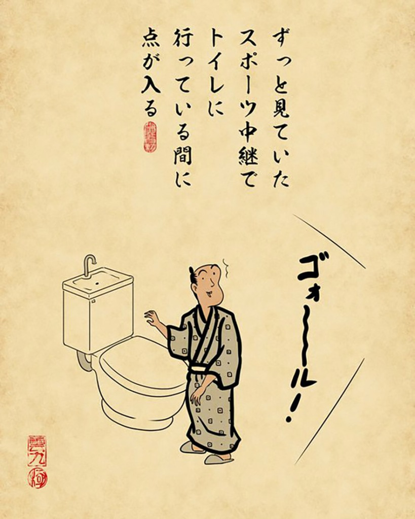 y_haiku drawing of guy in toilet while his team scores a goal