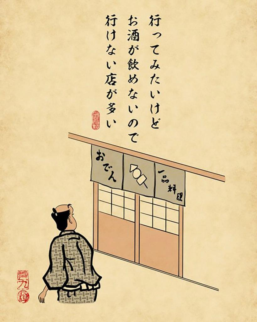 y_haiku drawing of man passing oden shop