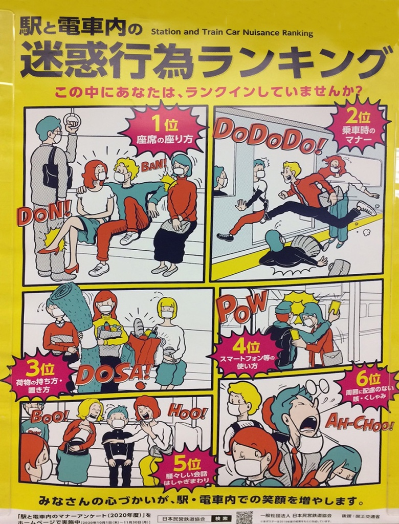 Japanese subway manners poster