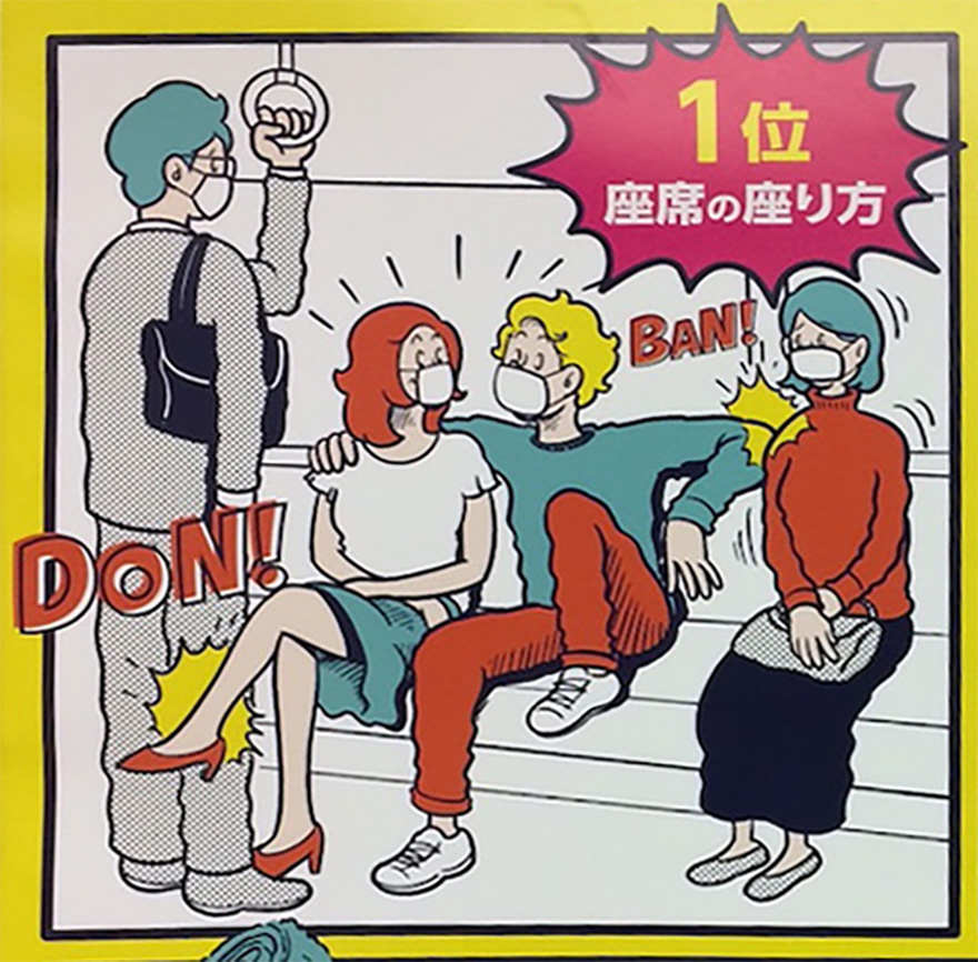 Japanese subway manners poster detail